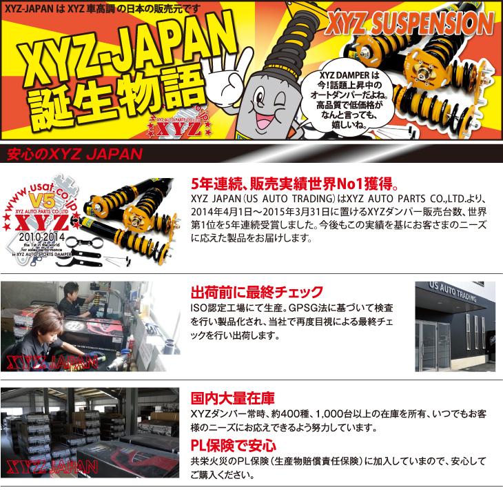 安心のXYZ JAPAN